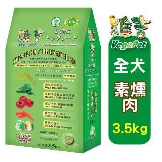 【維吉】機能素食狗飼料(3.5kg 2入)