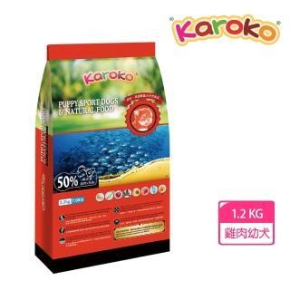 【KAROKO】渴樂果幼犬飼料1.2kg-適合懷孕母犬、高活動量、幼犬  雞+魚(2包特價)