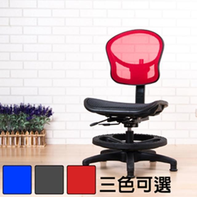 《BuyJM》優等全網兒童電腦椅-3色