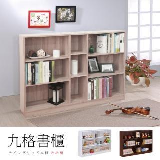 【Hopma】九格書櫃/收納櫃/置物櫃/展示櫃