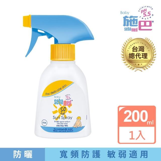 【施巴】SPF50嬰兒防曬保濕乳 200ml(快速到貨)