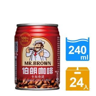 【金車伯朗】卡布奇諾咖啡240ml-24罐/箱