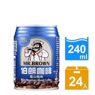 【伯朗】藍山風味咖啡240ml-24罐/箱