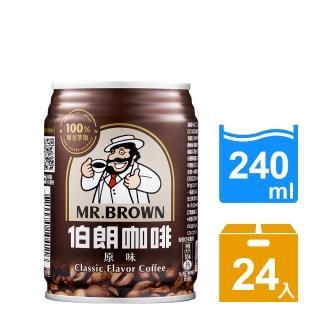 【伯朗】咖啡240ml-24罐/箱