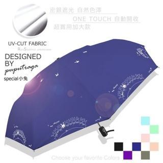 【RainSky】加大款!Special小兔-抗UV自動傘_晴雨傘(深藏青)