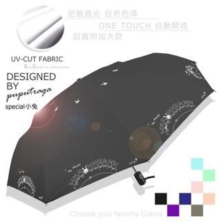 【RainSky】加大款!Special小兔-抗UV自動傘_晴雨傘(宇宙黑)