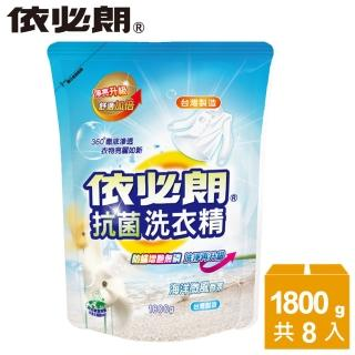 【依必朗】海洋微風抗菌洗衣精1800g*8包(買4包送4包)