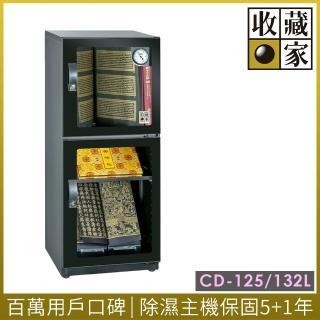 【收藏家】時尚珍藏系列全功能132公升電子防潮箱(CD-125)