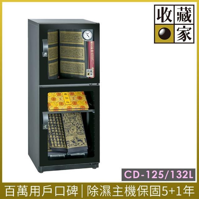 【收藏家】時尚珍藏系列全功能132公升電子防潮箱(CD-125)/