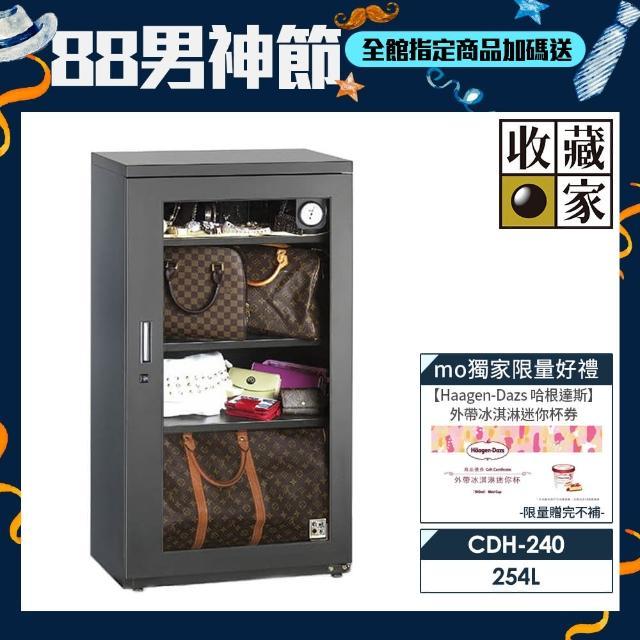 【收藏家】精品珍藏全能型254公升電子防潮箱(CDH-240)/