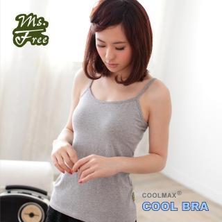 【Ms.Free】MIT內在涼外在美-Coolmax+精梳棉細肩可調式BRA TOP(台灣製造)