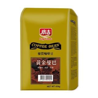 【廣吉】黃金曼巴咖啡豆(1磅)