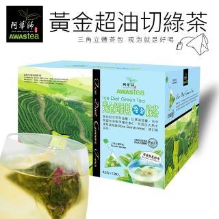 【阿華師茶業】黃金超油切日式綠茶(4gx120包)