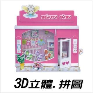 ~Happy~3D立體拼圖~夢幻寶貝屋