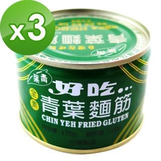 【青葉】麵筋-大(170g*3)