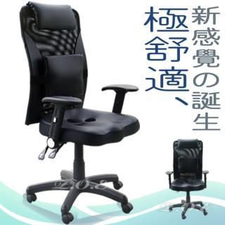 【Z.O.E】大型護腰透氣皮椅