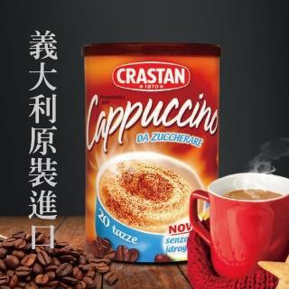 【義大利原裝可洛詩丹】卡布奇諾即溶咖啡(250gX1罐)