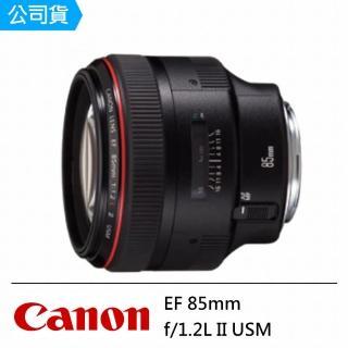 【Canon】EF 85mm f/1.2L II USM 鏡頭--公司貨