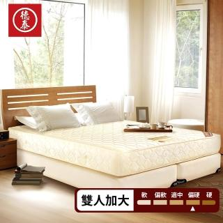 【德泰 歐蒂斯系列】優活 連結式硬式彈簧床墊-雙大6尺