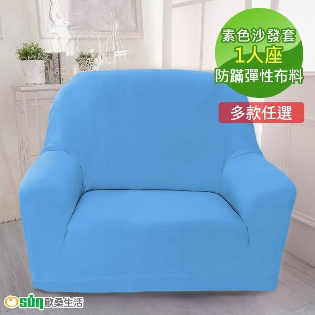【Osun】素色系列-1人座一體成型防蹣彈性沙發套、沙發罩(多色任選