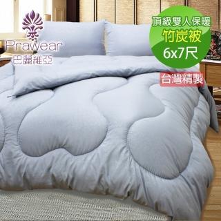 【加購品】頂級雙人保暖竹炭被(6*7尺 台灣精製)