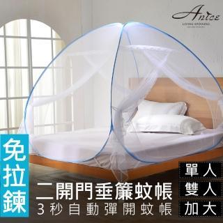 【A-nice】雙開門【免拉鍊專利】垂簾式 彈開型蚊帳(【單人/雙人/加大 任選】059)
