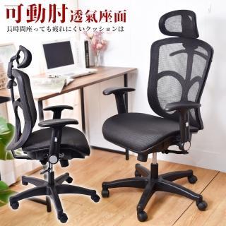 【凱堡】Saunders第二代高韌性彈力透氣網工學椅