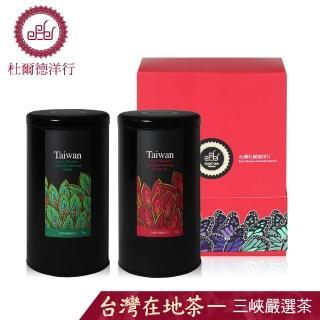 【杜爾德洋行】台灣三峽嚴選手採『東方美人+碧螺春』茶葉禮盒(75g*2入)