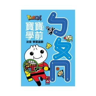 【風車圖書】ㄅㄆㄇ-Food超人寶寶學前字母學習遊戲搶先看