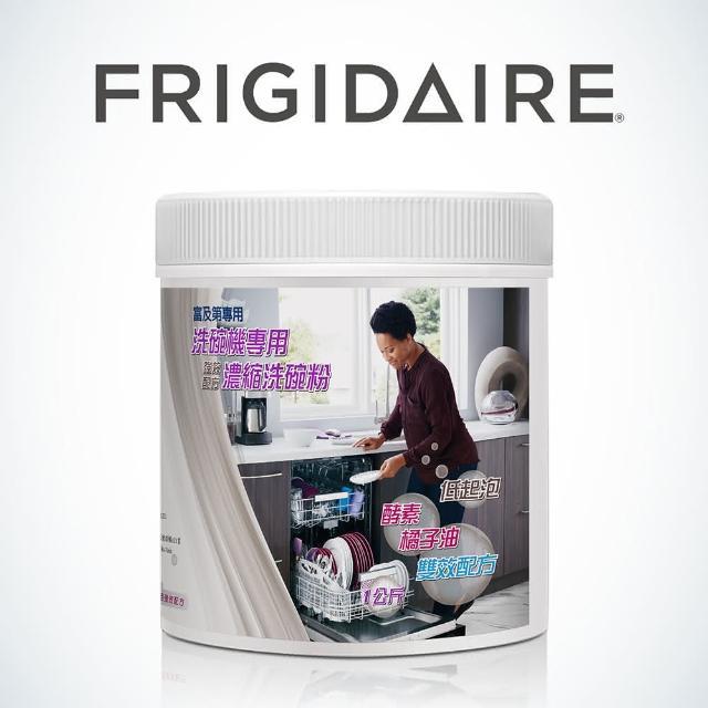 【Frigidaire富及第】洗碗機專用濃縮洗碗粉(4入組)/