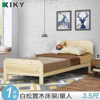 【KIKY】米露白松3.5尺單人床架(實木)