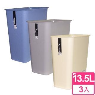 【KYOTO】長型 大垃圾桶13.5L(三入)