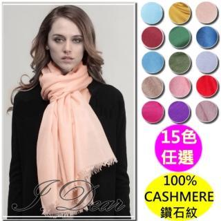 【I.Dear】100%cashmere頂級Shahmina280支紗純山羊絨鑽石紋披肩/圍巾(10色)