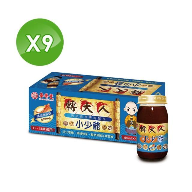 【華齊堂】小少爺轉大人飲90瓶(3個月)
