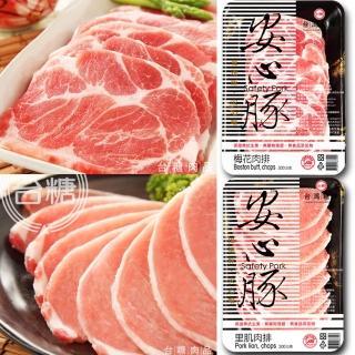 【台糖安心豚】梅花肉排、里肌肉排6盒任選(300g/盒)
