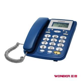 【旺德WONDER】來電顯示電話(WD-7002)