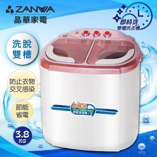 【ZANWA晶華】2.5KG 節能定頻雙槽洗脫洗滌機/ 雙槽洗衣機/ 小洗衣機(ZW-218S)