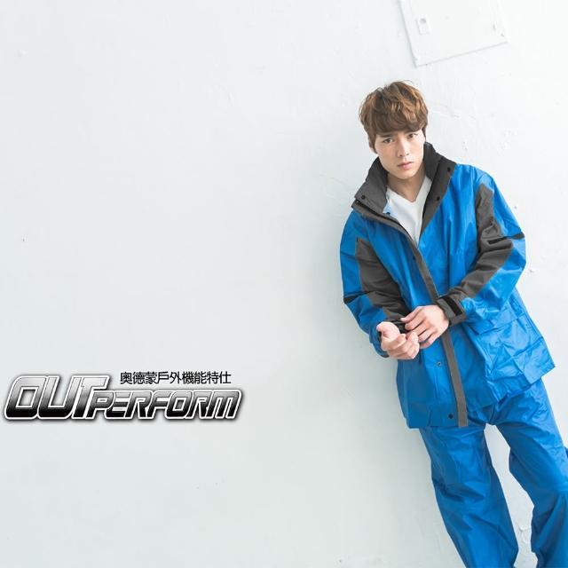 【OutPerform】勁馳率性款二件式風雨衣(藍/淺灰)
