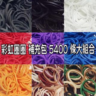 【BabyTiger虎兒寶】Rainbow Loom 彩虹圈圈補充包9入(顏色可選)