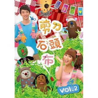 【MOMO親子台】剪刀石頭布專輯2(DIY手作)
