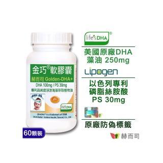 【赫而司】金巧軟膠囊Lifes DHA藻油升級版+PS(60顆/罐)