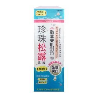 【思高SIEGAL】珍珠松露乳液(200ml)