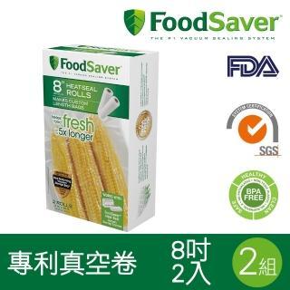 【買就抽OSTER豪華款全能調理機】美國FoodSaver 真空卷2入裝-8吋(2組/4入)