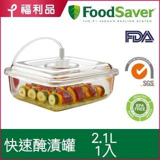 【FoodSaver】快速入味醃漬罐(2.1L)