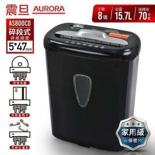 【AURORA震旦】8張碎段式多功能碎紙機(AS800CD)