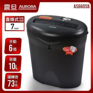 【AURORA震旦】6張直條式經濟型碎紙機(AS660SB)