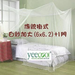 【Yeecool】1門白紗細緻紗質長方形蚊帳(6x6.2加大床)