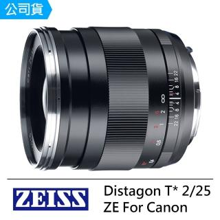 【ZEISS 蔡司】Distagon T* 2/25 ZE For Canon(公司貨)