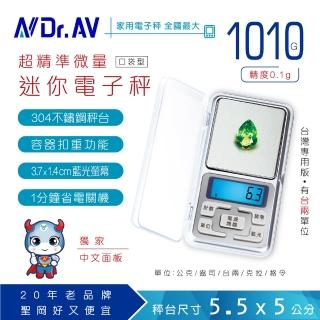 【Dr.AV】PT-500 超精密微量迷你電子秤(微量迷你電子秤 、計量秤、微型秤)