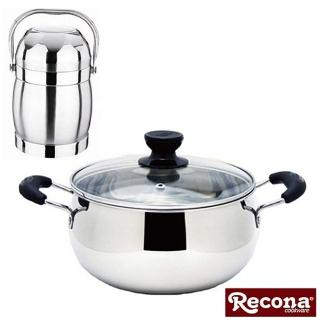 【RECONA】不鏽鋼20cm日式雙耳鍋+(多功能提鍋1.7L)